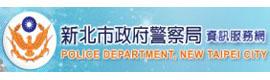 新北市政府警察局資訊服務網連結圖片